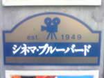 ブルーバード劇場.jpg