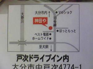 うどん神田や 002.jpg