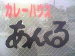 アンクル 006.jpg